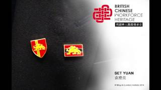 British Army: Set Yuen (Audio Interview)