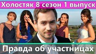 Холостяк 8 сезон 1 серия: Вся правда об участницах