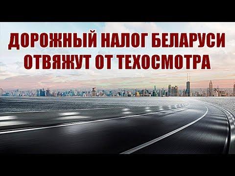 В БЕЛАРУСИ ОТВЯЖУТ ДОРОЖНЫЙ НАЛОГ ОТ ТЕХОСМОТРА| Новый авторынок Беларуси и стоимость бензина в РБ.