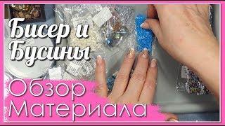 Обзор материала для бисероплетения из магазина Бусины-фурнитура.рф