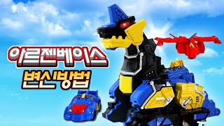 미니특공대 아르젠베이스 로봇장난감 변신방법