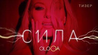 ОЛЬГА ГОРБАЧЕВА — СИЛА [официальный тизер нового альбома песен-аффирмаций]