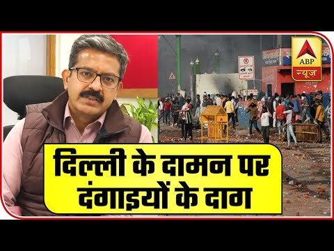 How Delhi's Violence Revealed Truth Of All Political Parties | With Sumit Awasthi | ABP News