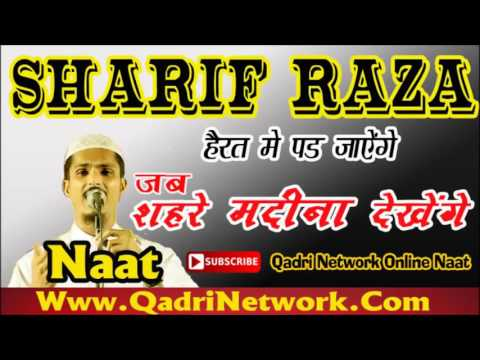 चीर के जिस दम दुनिया वाले   Sharif Raza Pali New Video Naat Sharif 2017