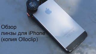 Обзор линзы Fisheye и Wide Angle для iPhone(, 2014-07-22T03:30:01.000Z)