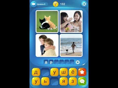 Фотки и Слова на Русском   Викторина с Друзьями, Угадай 1 Слово за 4 Картинками ios iphone gameplay