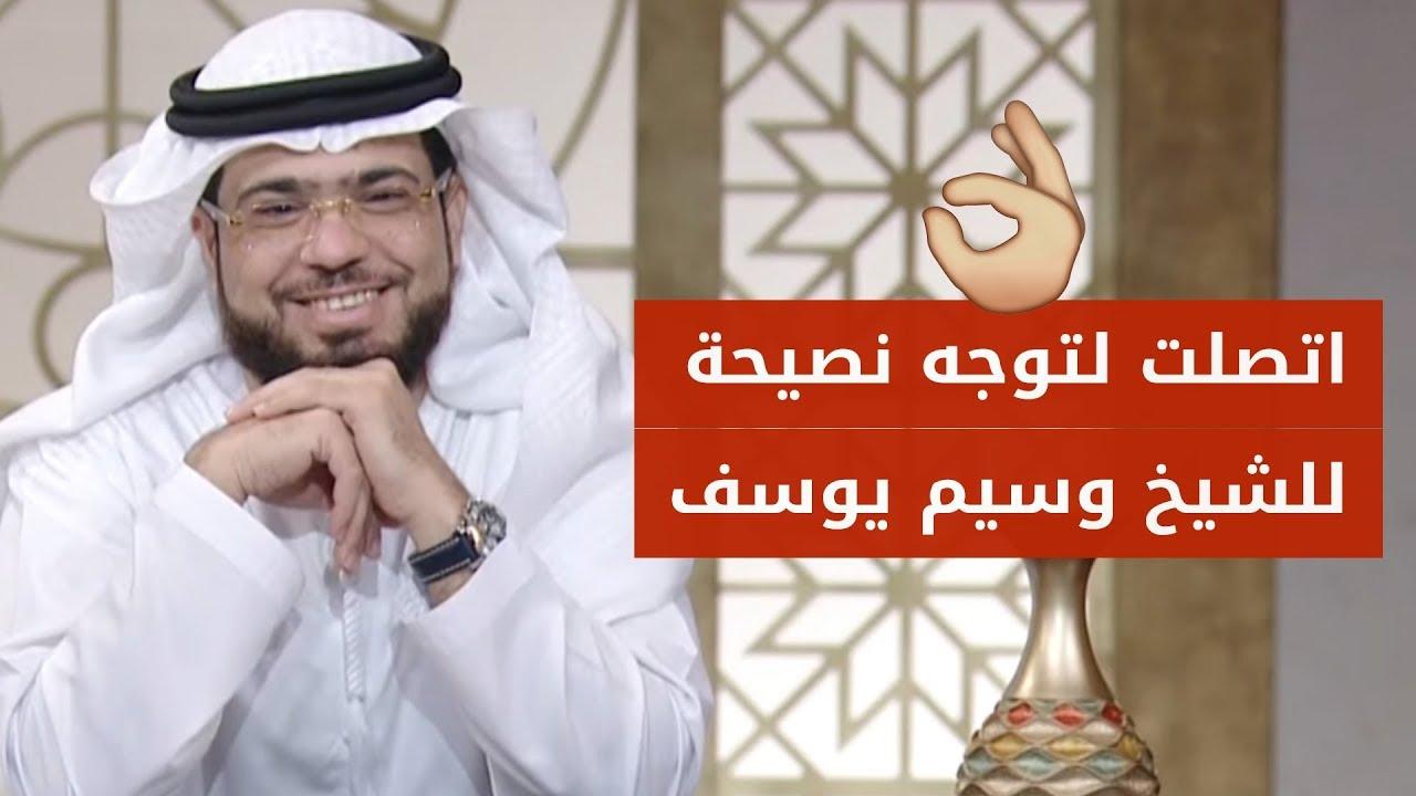 إمرأة قديرة من الإمارات توجه نصيحة جميلة للشيخ د. وسيم يوسف ❤️