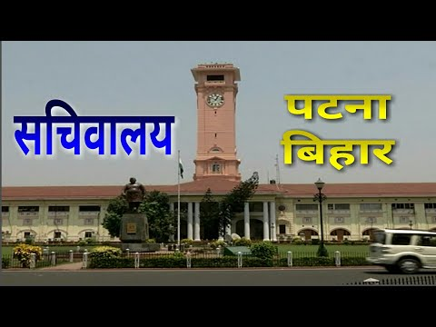 Secretariat Patna Bihar (सचिवालय बिहार)
