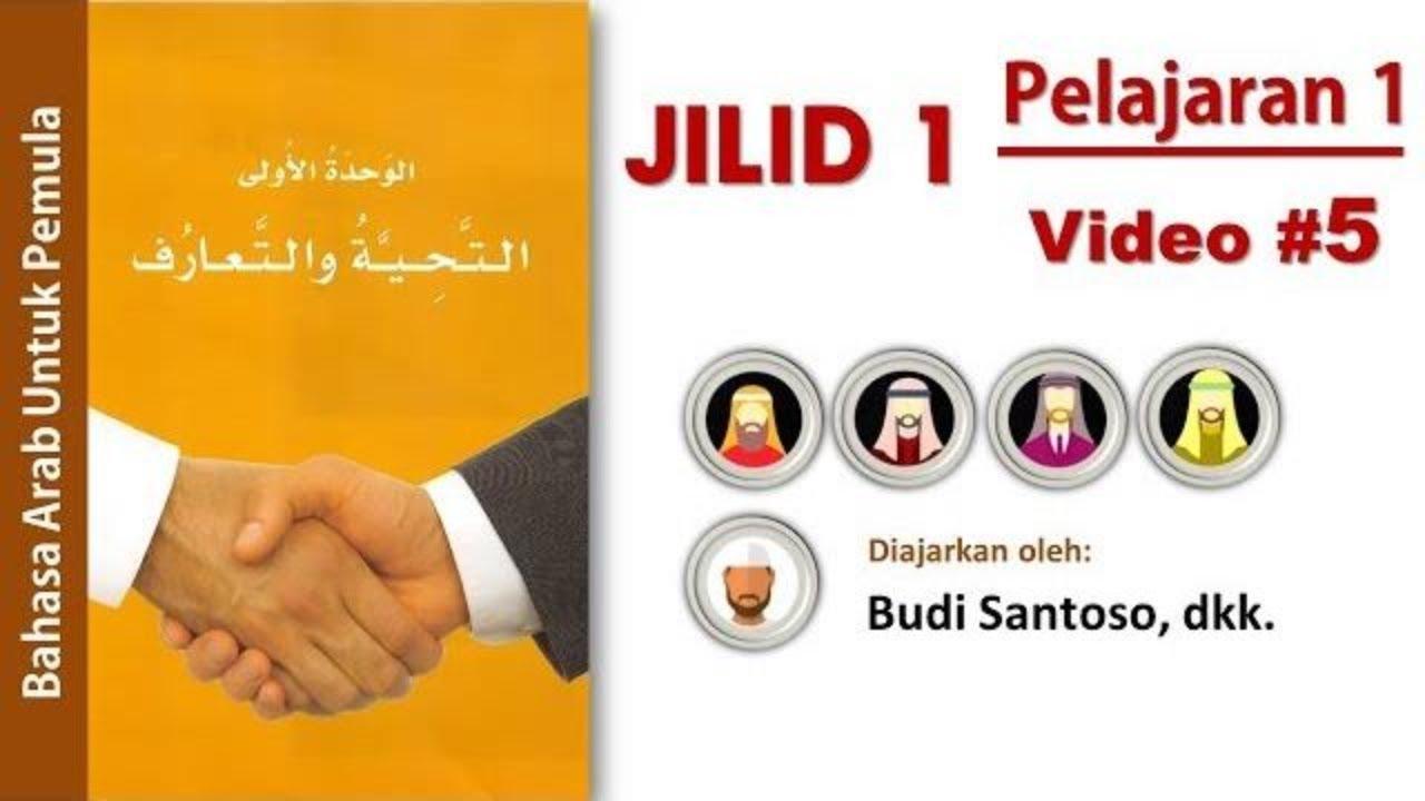 Video 5 Bahasa Arab Arabiyah Baina Yadaik Jilid 1 Pelajaran 1 Penjelasan Bahasa Indonesia Youtube