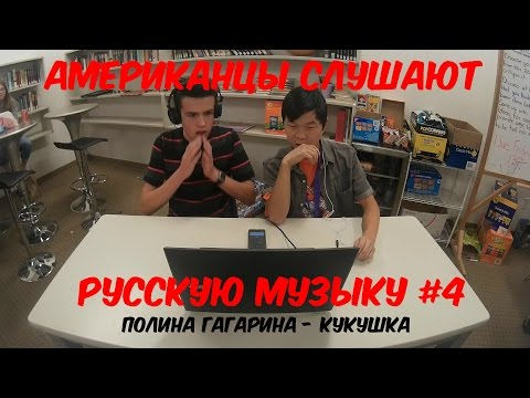 Американцы Слушают Русскую Музыку #4 (Полина Гагарина - Кукушка)