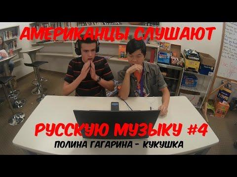 Полина Гагарина-кукушка HD
