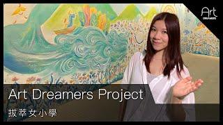 Publication Date: 2021-04-20 | Video Title: [Art Dreamers Project] 拔萃女小學