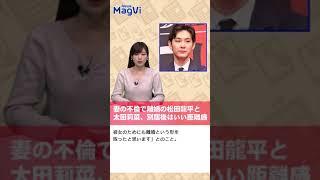 妻の不倫で離婚の松田龍平と太田莉菜、別居後はいい距離感 https://www....