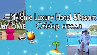 Обзор отеля Mylome Luxury в Турции