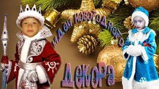 Новогодний декор своими руками - DIY-New Year