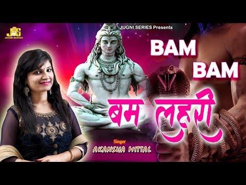 बम-बम-बमलहरी-|-bam-bam-bamlahri-|-latest-shiv-shanker-bhajan-dj-|-akansha-mittal-|-bhole-baba-song