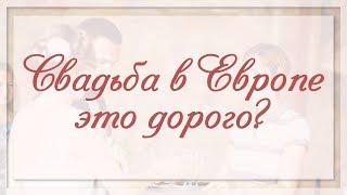 Стоимость Свадьбы в Европе - мифы и правда. Организация Свадьбы за границей