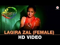 Lagira Zal (Female) | Ranjan | Yash Kulkarni & Gauri Kulkarni |  Deepika Jog  | Narendra Bhide