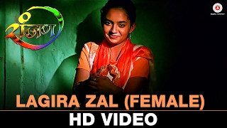 Download Hindi Video Songs - Lagira Zal (Female) | Ranjan | Yash Kulkarni & Gauri Kulkarni |  Deepika Jog  | Narendra Bhide
