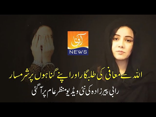 Rabi Pirzada's New  video message after viral video | Aftab News | 14 November 2019