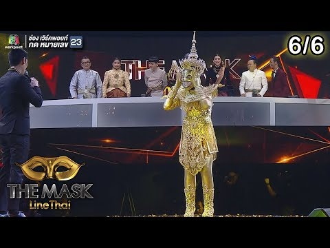 THE MASK LINE THAI | Champ of the Champ | EP.19 | 28 ก.พ. 62 [6/6]
