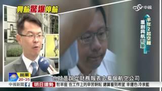 """換興航停業? 揭幕後""""國產家族""""兩房秘辛│中視新聞 20161121"""