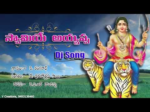 dj-song-  -swamyye-ayyappa-ll-ayyappa-dj-songs-  -telugu-ayyappa-songs-  -latest-ayyappa-songs-  