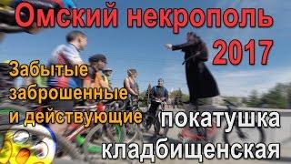 Омский некрополь 2017. Кладбищенская покатушка. Забытые, заброшенные и действующие кладбища.