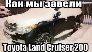 Як ми завели Крузак Toyota Land Cruiser 200 4.5 D-4D