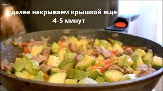 мясо с овощами немного необычный рецепт