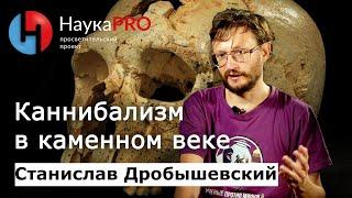 Станислав Дробышевский - Каннибализм в каменном веке