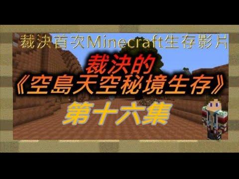 Minecraft】裁決的空島天空秘境 ...