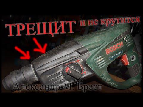 Перфоратор Bosch PBH 2900 RE перестал сверлить / Останавливается и трещит / Не крутится / Ремонт