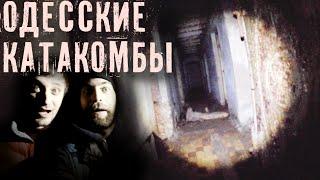 Экскурсия в катакомбы в центре Одессы / Odessa catacombs tour(Экскурсия в удивительный комплекс подземных сооружений в историческом центре Одессы. - Самая старая из..., 2014-11-27T21:13:18.000Z)