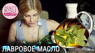 Как сделать лавровое масло для роста #волос (лавровый лист, оливковое масло). #beautyksu(Лавровый лист - отличное и недорогое средство для ухода за #волосами. Вообще его используют как пряность,..., 2015-12-07T14:42:56.000Z)