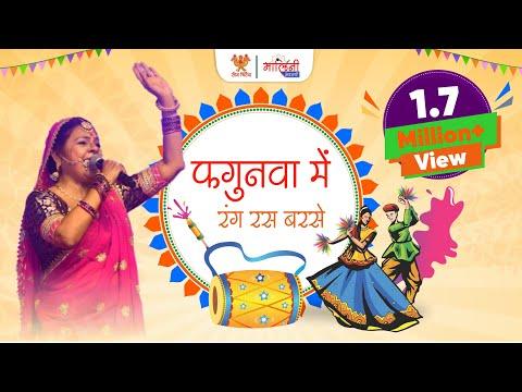 Malini Awasthi | Folk Of India | Holi | Phagunva me rang ras ras barse