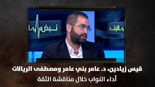 قيس زيادين، د. عامر بني عامر ومصطفى الريالات - أداء النواب خلال مناقشة الثقة