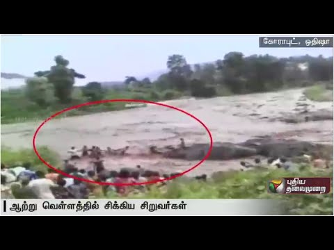 Caught on Camera: Youngsters Rescuing 5 boys during flood in Odisha