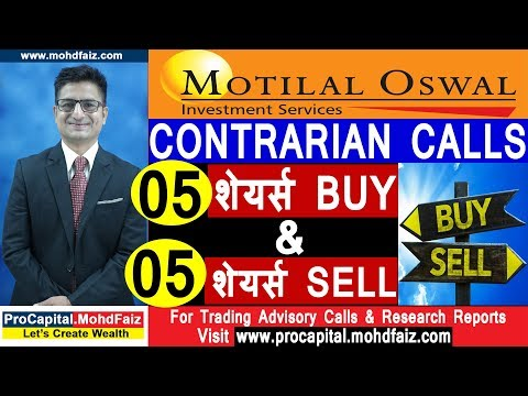 MOTILAL OSWAL |  05 शेयर्स BUY & 05 शेयर्स SELL | Latest Share Market Tips