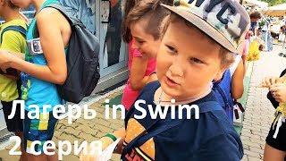Детский спортивный лагерь в Болгарии in Swim (2 серия) Прогулка в Обзор