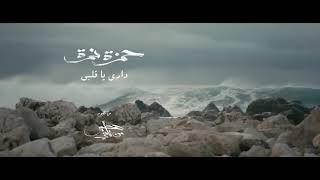 داري يا قلبي بدون موسيقى _ حمزة نمرة Dari ya