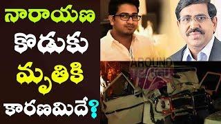 నారాయణ కొడుకు మృతికి కారణమిదే? - Reason Behind Narayana' Son Nishit Narayana Car Accident