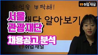 [취업채널] 서울관광재단 공고분석 특강
