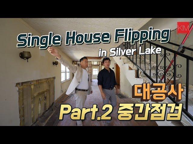 [김원석 부동산] 플리핑 Silver Lake, Part 2 - Single House Flipping 대공사