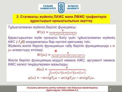 Лекция 14 Тұйықталмаған жүйенің логарифмді жиілік сипаттамалары бойынша жүйенің орнықтылығын анықтау