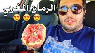احس انها اول مره اذوق الرمان بحياتي !! ( المغرب )