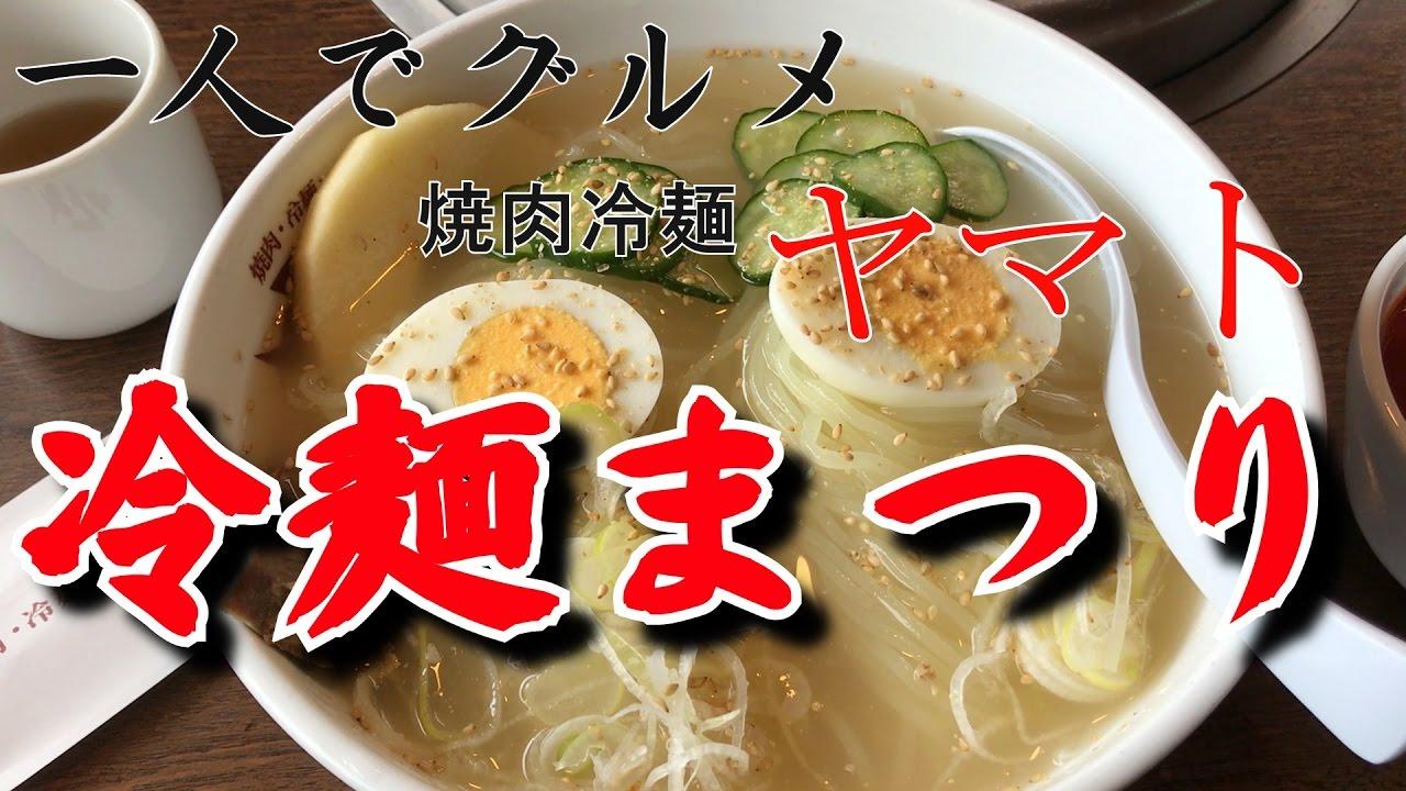 祭り 冷 麺 焼肉・冷麺 ぴょんぴょん舎オンラインショップ