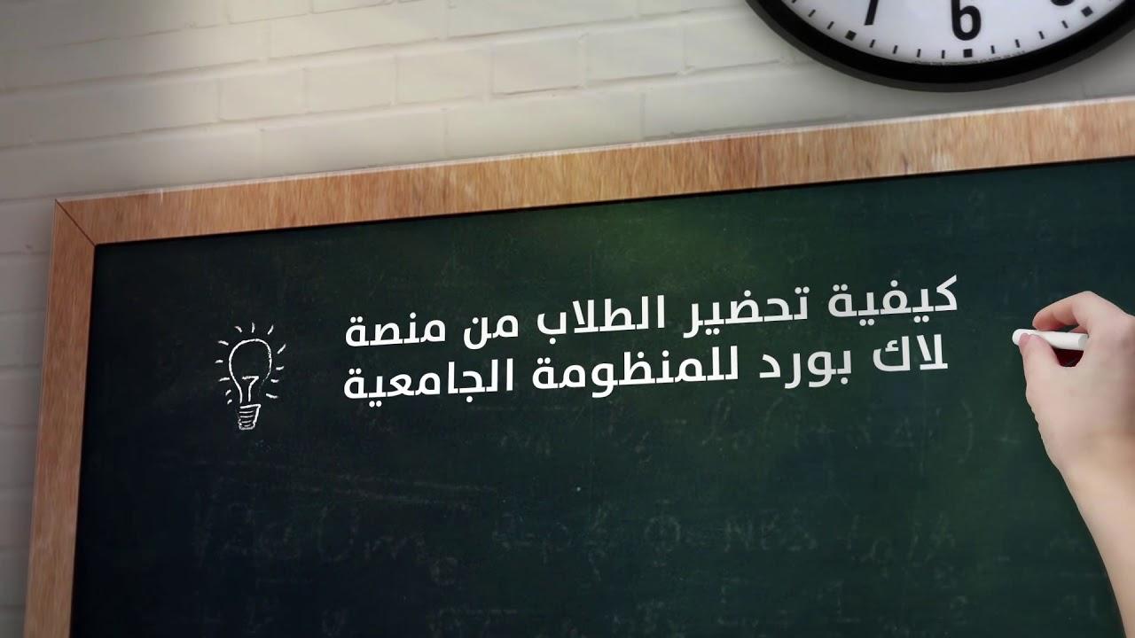 بلاك بورد الجبيل الجامعية