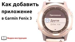 Как добавить новое Приложение ( Активность ) в часы Garmin Fenix 3