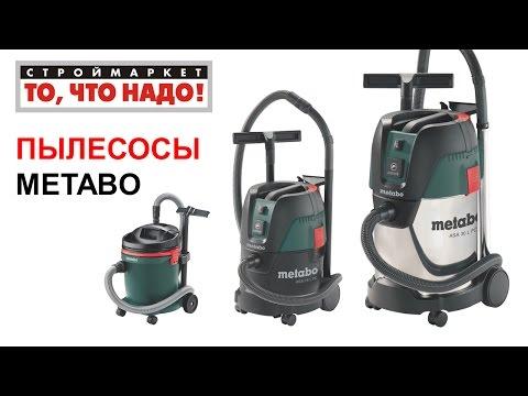 Промышленный пылесос Метабо, строительный пылесос Metabo, купить пылесос, пылесосы Москва